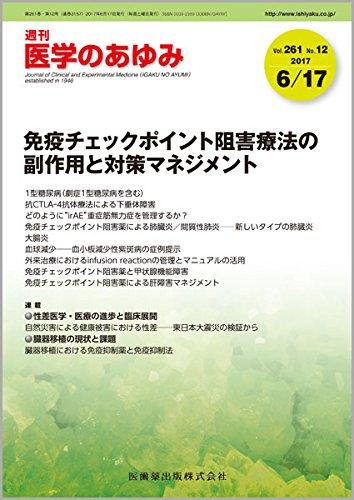 医学のあゆみ 261巻12号 免疫チェックポイント阻害療法の副作用と対策マネジメント
