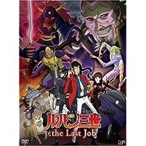 ルパン三世『the Last Job』 通常版 [DVD]