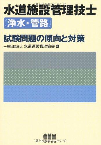 水道施設管理技士(浄水・管路)試験問題の傾向と対策 (License books)