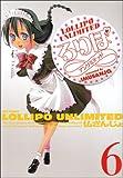 ろりぽアンリミテッド 6 (IDコミックス REXコミックス)