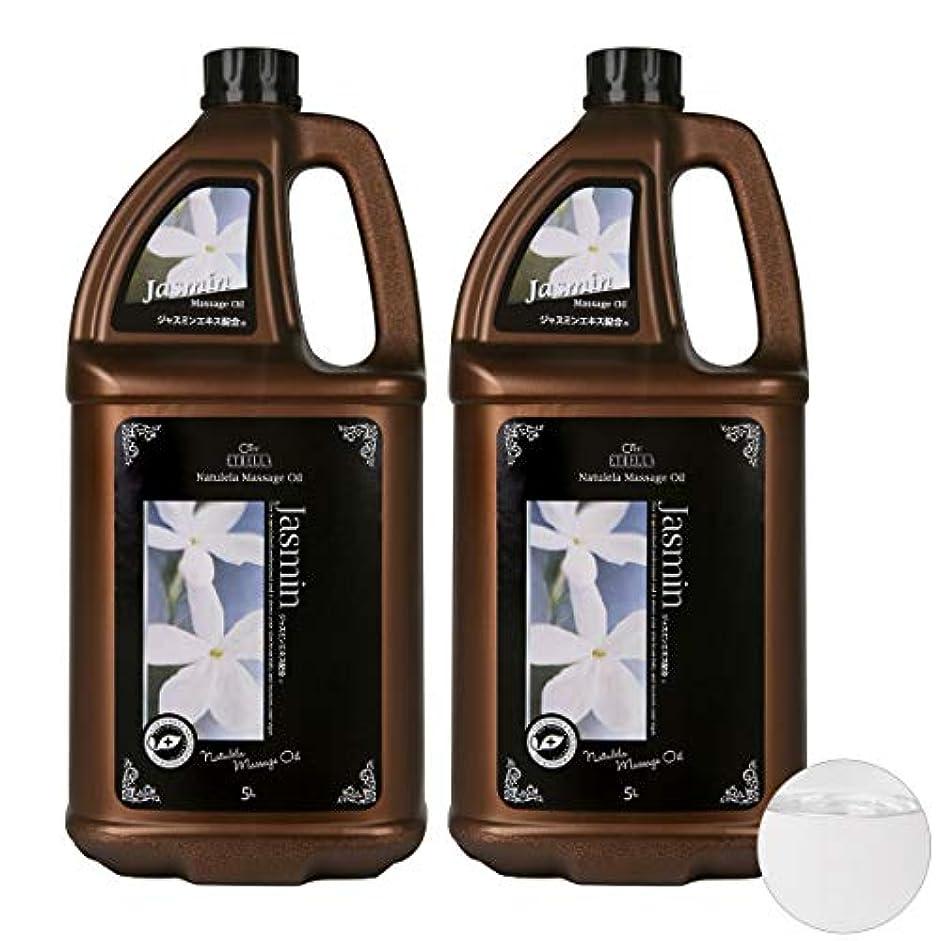 確保する競争保証する< シエル エトゥベラ> ナチュレラ マッサージオイル ジャスミン 5L (2個セット) [ オーガニック ミネラルオイル ボディマッサージオイル ボディオイル アロママッサージオイル アロマオイル スリミング 業務用 ]