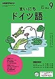 NHKラジオ まいにちドイツ語 2017年 9月号 [雑誌] (NHKテキスト)