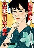 京都北白川殺人事件 (祥伝社文庫)