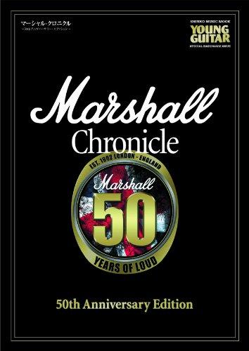 MARSHALL CHRONICLE(マーシャル・クロニクル) ~50th Anniversary Edition~ (シンコー・ミュージックMOOK)