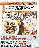 西川剛史のおいしすぎる冷凍レシピ (TJMOOK)