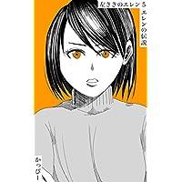 左ききのエレン(5): エレンの伝説