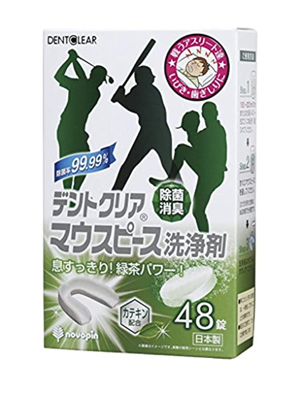 紀陽除虫菊 デントクリア マウスピース洗浄剤 緑茶の香り 48錠【まとめ買い6個セット】 K-7036