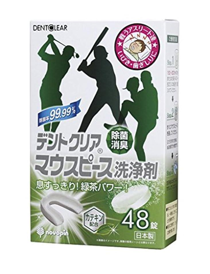 恐竜遠洋の人紀陽除虫菊 デントクリア マウスピース洗浄剤 緑茶の香り 48錠【まとめ買い6個セット】 K-7036