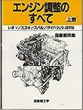 エンジン調整のすべて〈上巻〉いすゞ/スズキ/スバル/ダイハツ/トヨタ編 画像