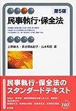民事執行・保全法 第5版 (有斐閣アルマ)