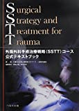 外傷外科手術治療戦略(SSTT)コース公式テキストブック