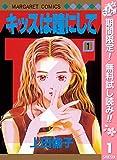 キッスは瞳にして【期間限定無料】 1 (マーガレットコミックスDIGITAL)