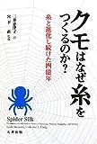 クモはなぜ糸をつくるのか? 画像