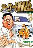 アーサーGARAGE(3) (ヤングマガジンコミックス)