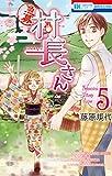 【急募】村長さん 5 (花とゆめコミックス)
