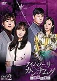 [DVD]アイムソーリー カン・ナムグ~逆転人生~ DVD-BOX2