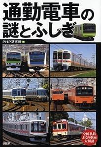 通勤電車の謎とふしぎ