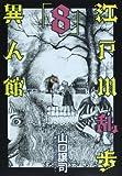 江戸川乱歩異人館 8 (ヤングジャンプコミックス)