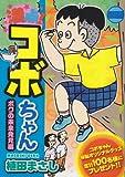 満点!コボちゃん 2 (まんがタイムマイパルコミックス)