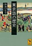 東京語の歴史 (講談社学術文庫)
