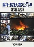 阪神・淡路大震災20年報道記録 -