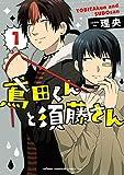 鳶田くんと須藤さん 1 (少年チャンピオンコミックス・タップ!)