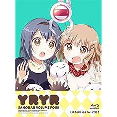 ゆるゆり さん☆ハイ! 第4巻 [Blu-ray]