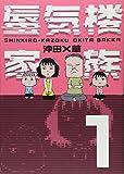 蜃気楼家族 / 沖田 ×華 のシリーズ情報を見る