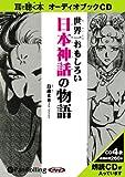 世界一おもしろい日本神話の物語 (オーディオブック)