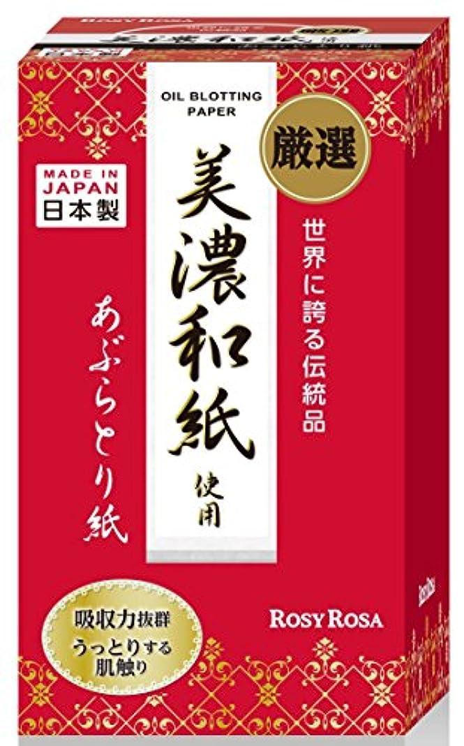 廃棄するバンクアレルギーロージーローザ 美濃和紙あぶらとり紙(12個セット)