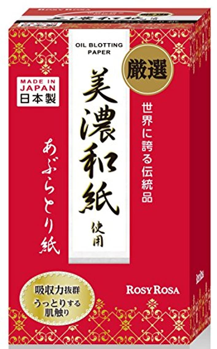 木柔和強制的ロージーローザ 美濃和紙あぶらとり紙(12個セット)