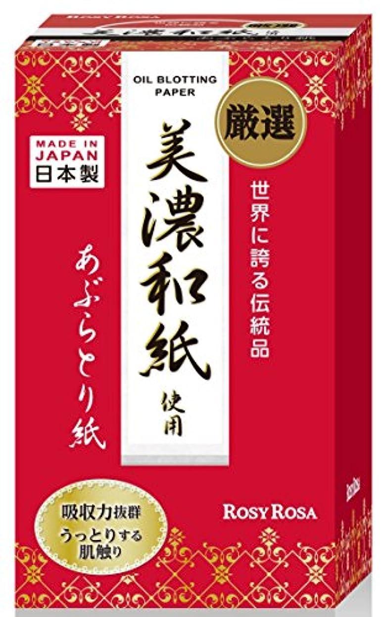 非常に熟したアカデミックロージーローザ 美濃和紙あぶらとり紙(12個セット)