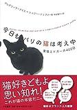今日もパリの猫は考え中~黒猫エドガーの400日~
