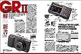 リコー GRII WORLD―GRはGRを超えてゆく。 (日本カメラMOOK) 画像