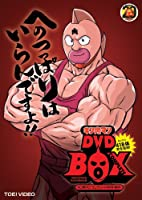 キン肉マン コンプリートBOX (完全予約限定生産) [DVD]