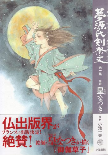 夢源氏剣祭文 (キングシリーズ 刃コミックス)の詳細を見る