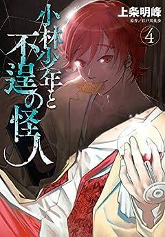 小林少年と不逞の怪人の最新刊