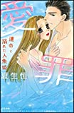 愛罪 運命に溺れた人魚姫 (無敵恋愛S*girl)