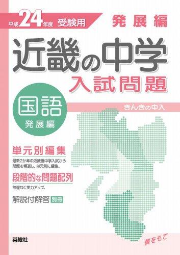 発展編 国語 近畿の中学入試問題-きんきの中入 (24年度受験用)の詳細を見る