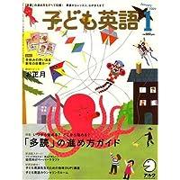 子ども英語 2009年 01月号 [雑誌]