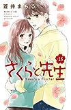 さくらと先生 分冊版(16) (別冊フレンドコミックス)