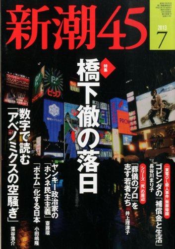 新潮45 2013年 07月号 [雑誌]の詳細を見る