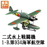 ウイングキットコレクション Vol.15 WWII 日本海軍水上機編 [1-B.二式水上戦闘機 第934海軍航空隊](単品)
