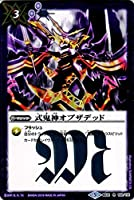 バトルスピリッツ 式鬼神オブザデッド(レア) ウエハース 緑龍の煌き | バトスピ ウェハース マジック 紫