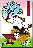 猫のイラストポストカード 「早春のしらべ」 冬の絵葉書 年賀状