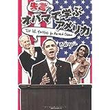 オバマ失言で学ぶアメリカ