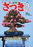 さつき研究 2011年 09月号 [雑誌] [雑誌] / 栃の葉書房 (刊)