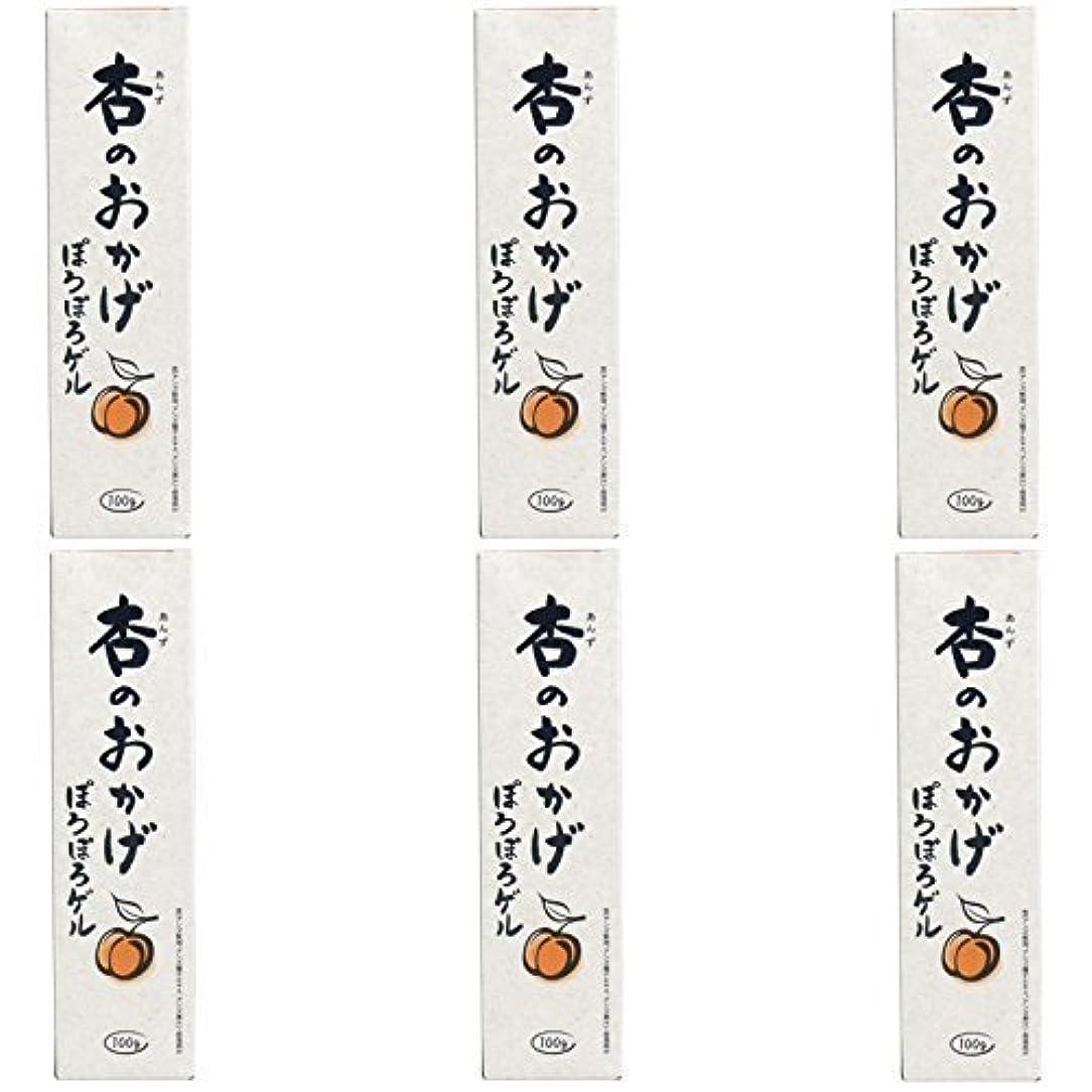 ロースト矛盾地元【まとめ買い】杏のおかげ ぽろぽろゲル 100g【×6個】
