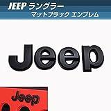 Jeep ラングラーJK マットブラック エンブレム