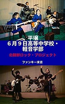 [ファンキー末吉]の平壌6月9日高等中学校・軽音楽部 北朝鮮ロック・プロジェクト